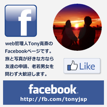 管理人Tony Kansaiのフェイスブックへ